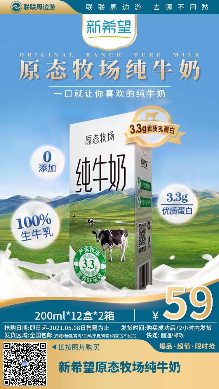 【新希望纯牛奶 | 3.3g优质乳蛋白】一口就让你喜欢的纯牛奶!仅59元=2箱,88元=3箱购门市价139元【新希望原态牧场纯牛奶】精选原生态牧场,品质符合欧盟标准!3.3g优质乳蛋白,每100ml含100mg原生钙!天然奶源,纯粹浓香,营养丰富,老少皆宜~