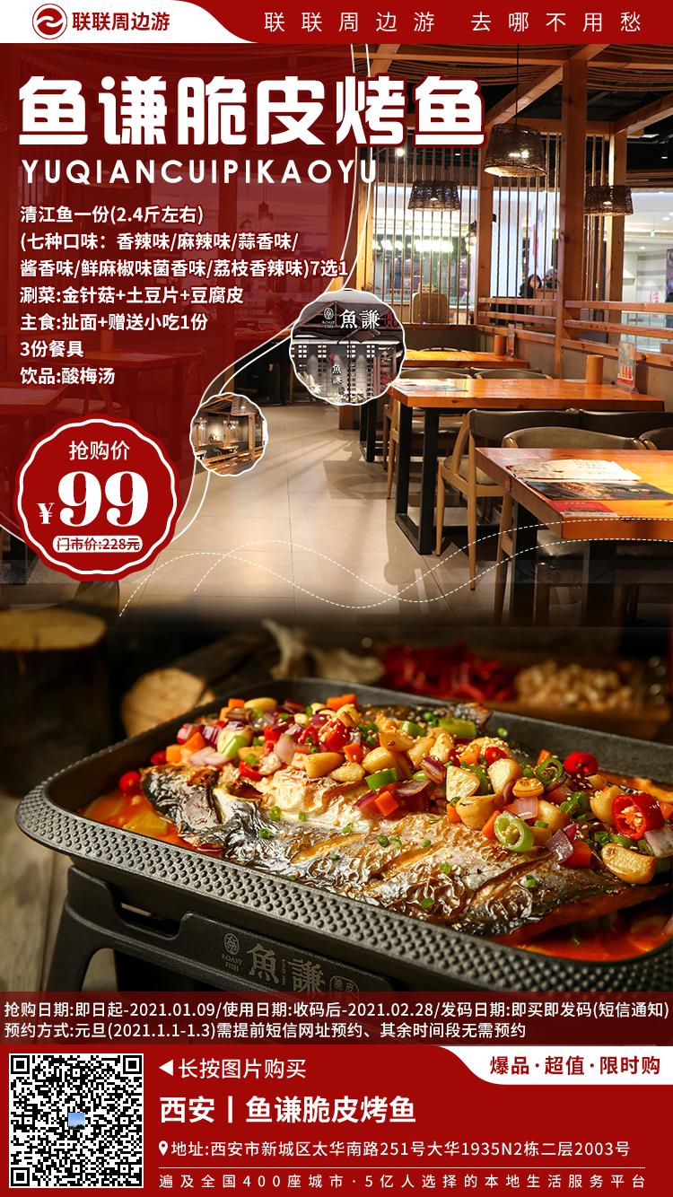 【鱼谦】吃烤鱼啦~99元享门市价228元烤鱼套餐,清江鱼一份(2.4斤左右),七种口味可选,还有金针菇、土豆片、豆腐皮等丰富配菜