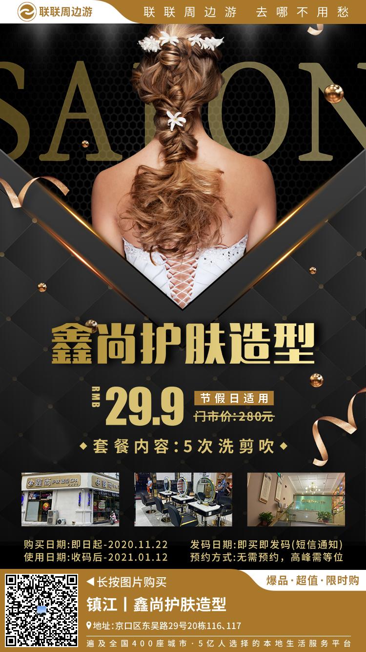 【京口区·东吴路】变美攻略来啦!仅29.9享门市价280的【鑫尚美容美发】套餐!5次洗剪吹!