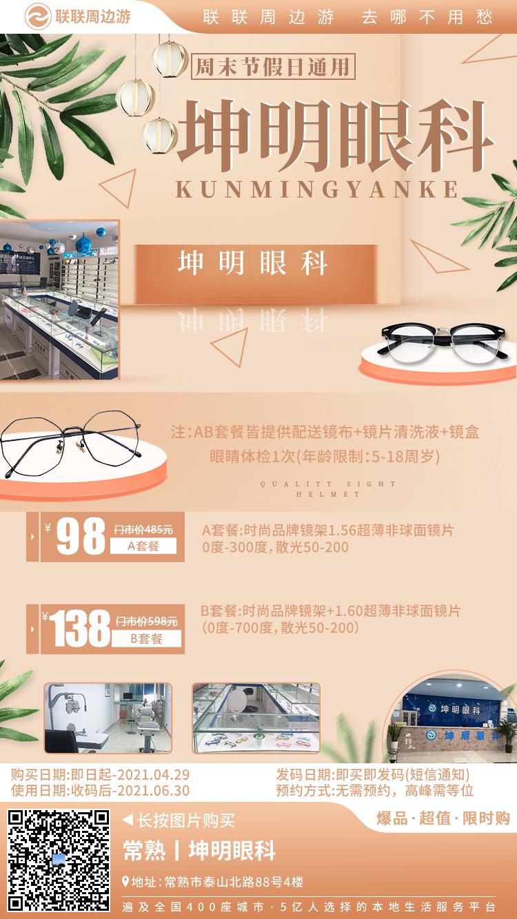 【世茂商圈|泰山北路|节假日适用丨坤明眼科】看世间美好,还你清晰视界~98/138享门市价485/598元眼镜配置套餐…