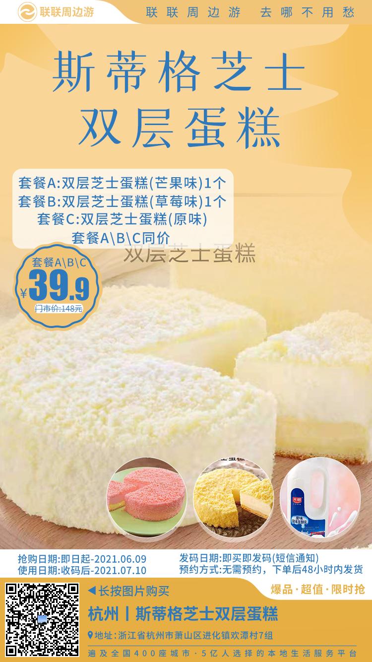 杭州市内顺丰包邮【斯蒂格芝士双层蛋糕】仅39.9元享门市价148元的双层芝士蛋糕,芒果味/草莓味/原味三种任选,动物奶油新体验~