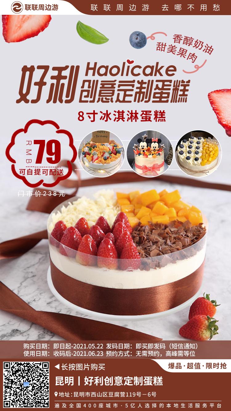 【3环内包配送·好利冰淇淋蛋糕】冰淇淋+蛋糕,爽口的双重体验!仅79元享238元的【8寸蛋糕套餐】【可自提可配送】