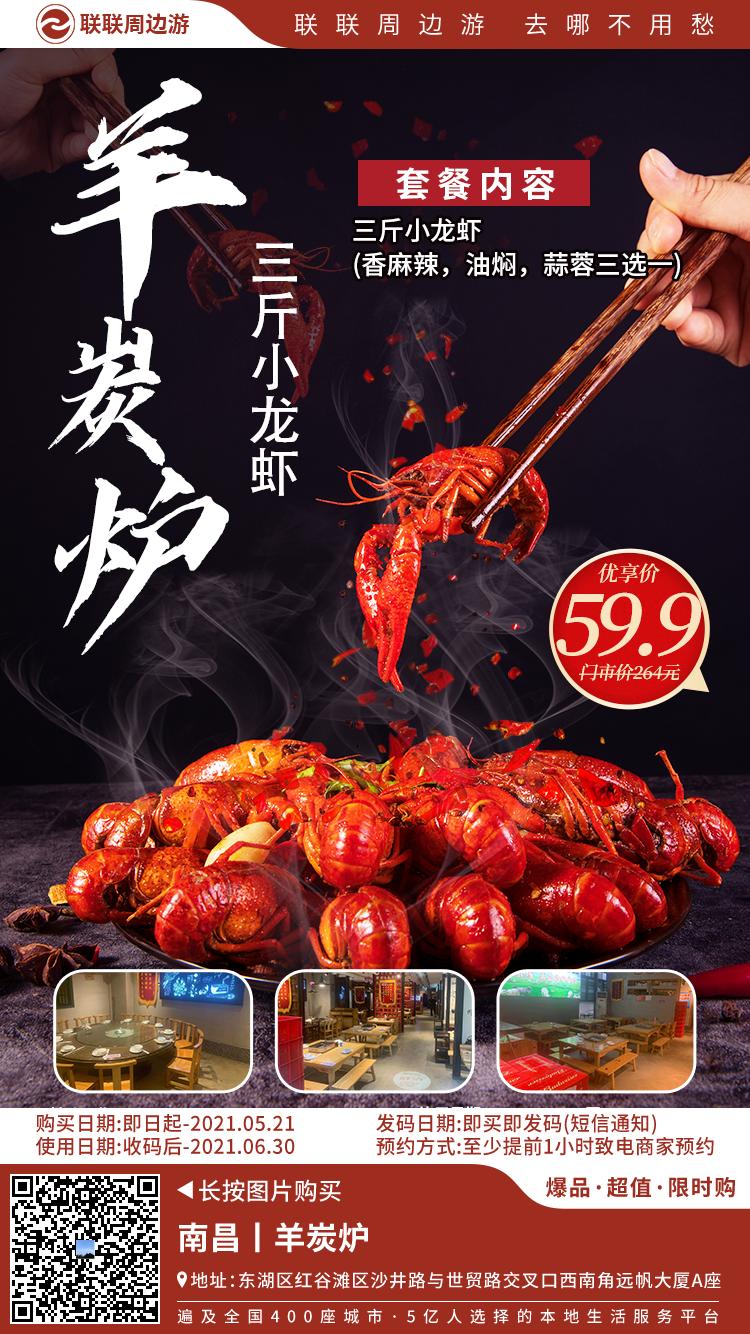 【羊炭炉】59.9元享门市价264元3斤小龙虾套餐!香麻辣,油焖,蒜蓉三选一,让你体会到夏天的乐趣。