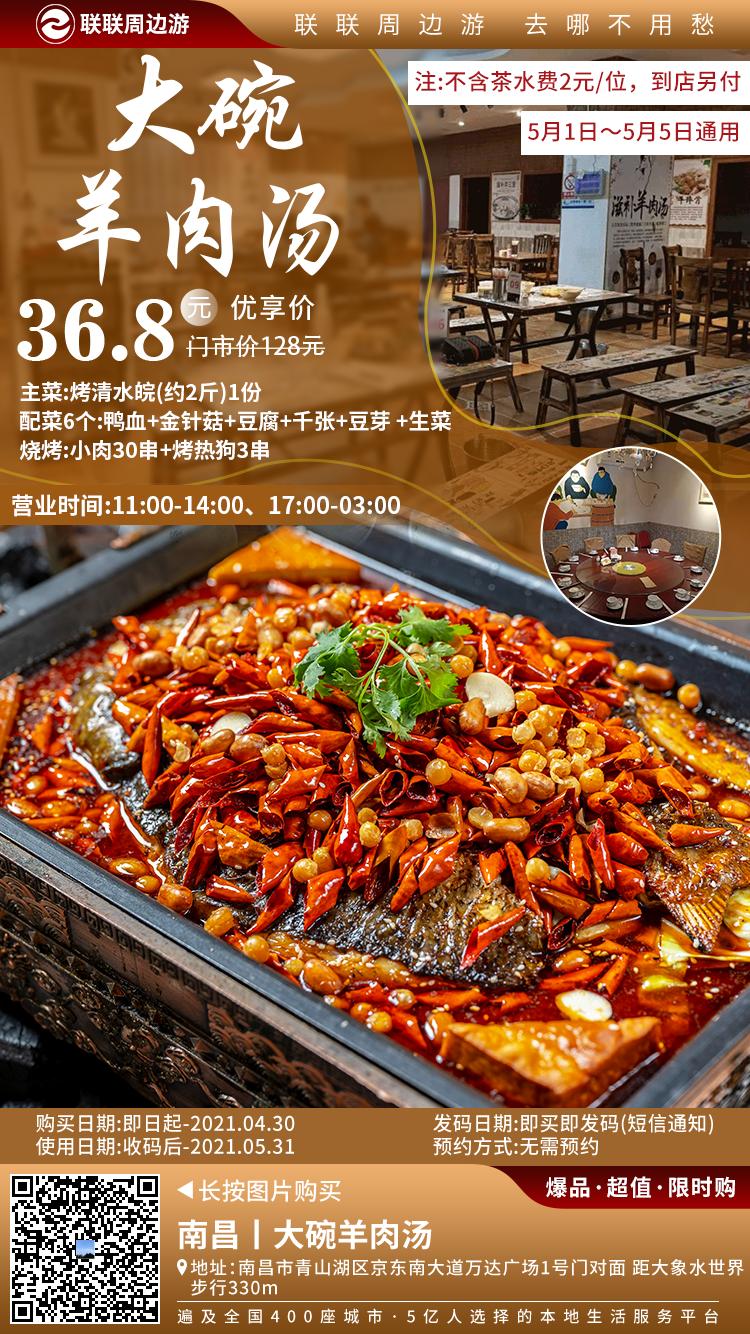 【大碗羊肉汤】36.8元享门市价128元烤鱼套餐。烤鱼、各式肉串烧烤,和朋友一起度过热闹的夜晚!