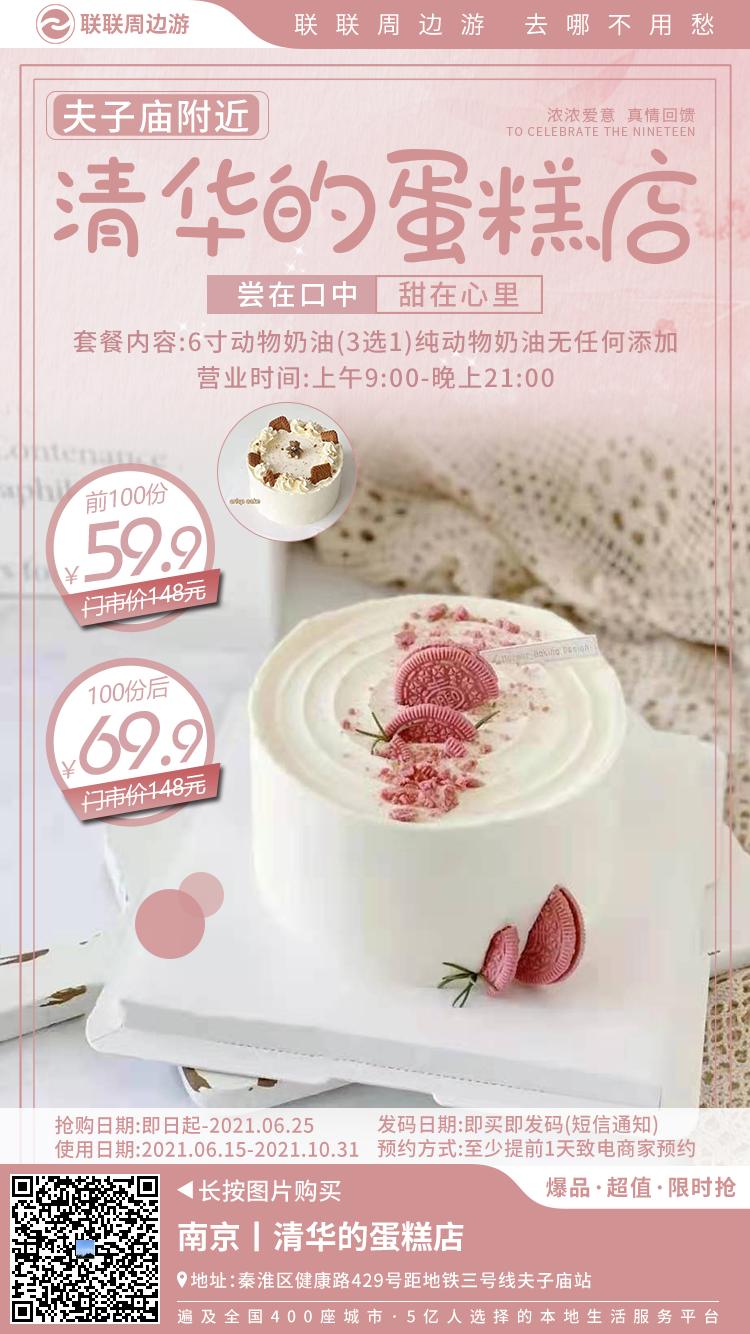 【夫子庙·清华的店蛋糕】新鲜制作,放心品质,动物蛋糕,6寸纯动物奶油蛋糕1个,前100份仅需59.9元,100份后需69.9元……