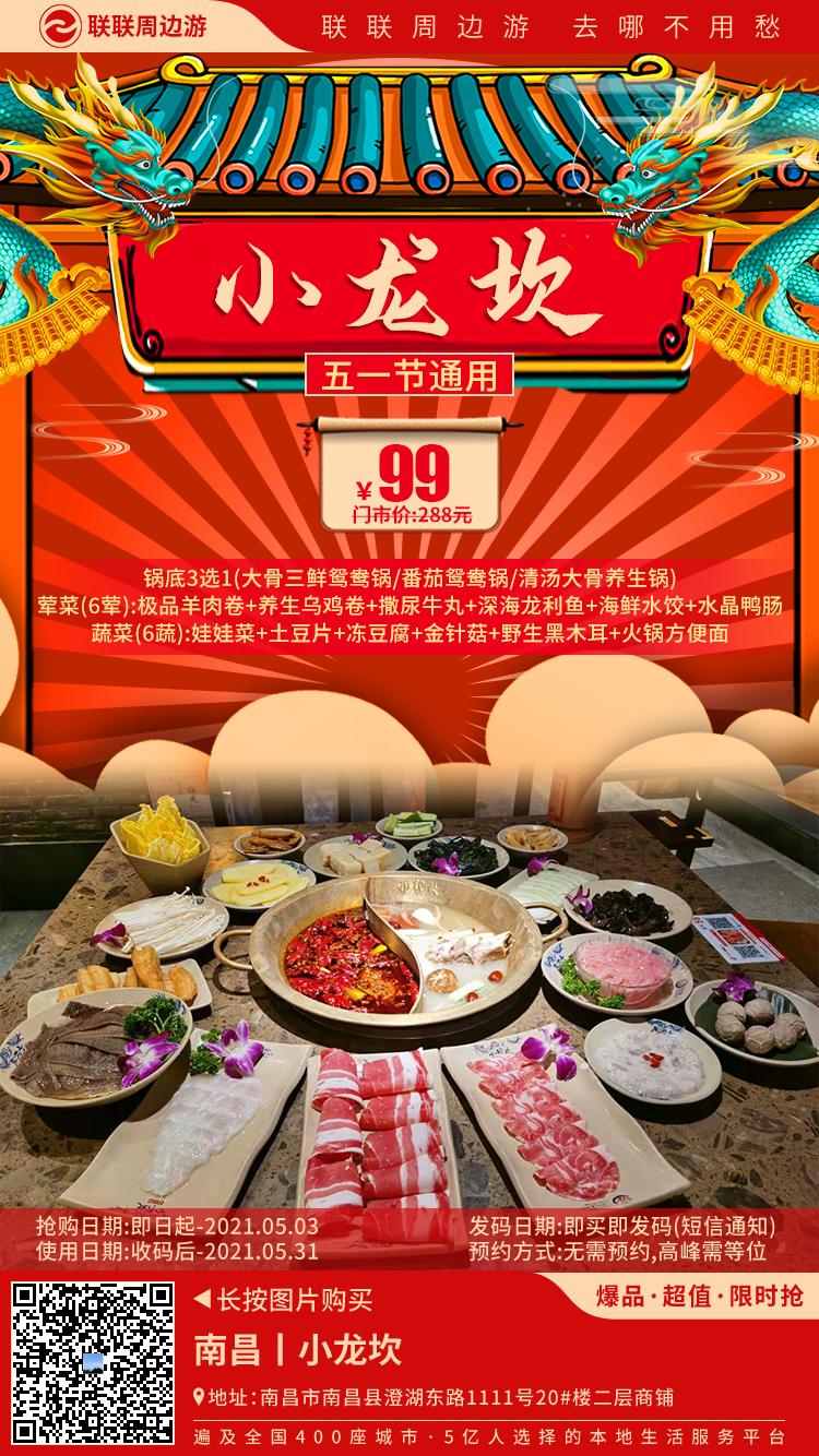 【无需预约丨莲塘·小龙坎丨五一假期可用】小龙坎火锅带你开启舌尖上的盛宴!99元享门市价288元4-5人餐