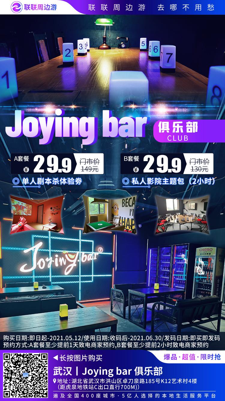 【虎泉地铁口】超级大型综合俱乐部~剧本杀、桌游、私人影院、vr各位戏精准备好,请开始你的表演~仅29.9元购门市价149/130元的【Joying bar 俱乐部】剧本杀/观影套餐