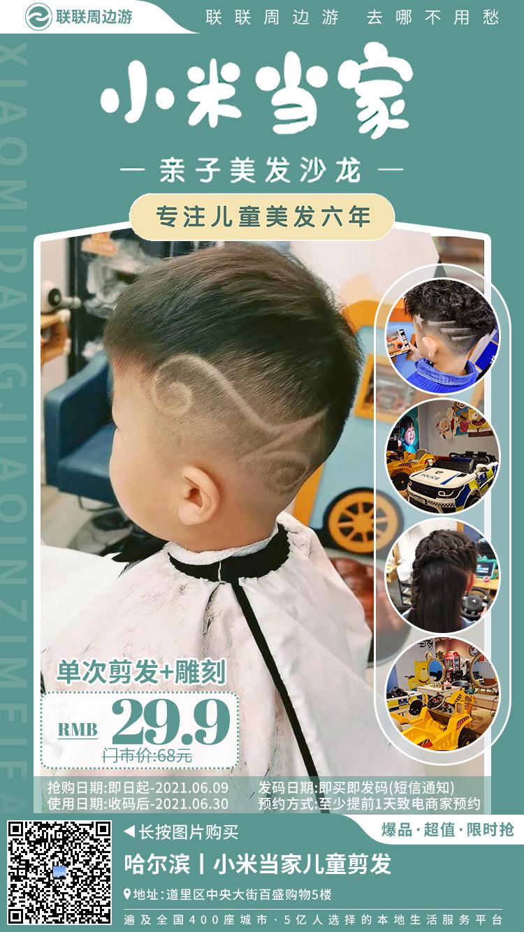 【中央大街】让家长爱不释手,让宝贝颜值飙升~29.9元享【小米当家】套餐,儿童剪发一次+图案雕刻一次 ,为宝贝换个帅气可爱的发型