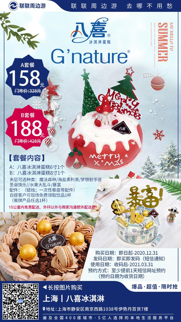 【官方授权•八喜冰淇淋蛋糕】【 |上海15公里内免费配送】【元旦2021.01.01可用】闯进味蕾的香醇甜蜜,一口开启「甜蜜食光」!仅158/188元享门市价328元/428元的【八喜冰淇淋蛋糕6寸、8寸】六款主题蛋糕任选其一!魔都蛋糕断货王,有了ta~爱上甜蜜的理由又多了一个!