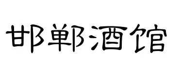 【勒泰商圈•邯郸酒馆】炎炎夏日,听着民谣吃烧烤,69元享门市价177元套餐,香辣小龙虾+烤羊肉串+烤鸡胗+烤土豆片+特色蛋黄卷等