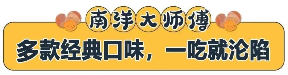 【无需预约•银座广场】抖臀蛋糕降临!29.9元享门市价49.8元【两枚南洋大师傅蛋糕】原味+芝士/肉松/巧克力/红豆/榴莲(五选一)