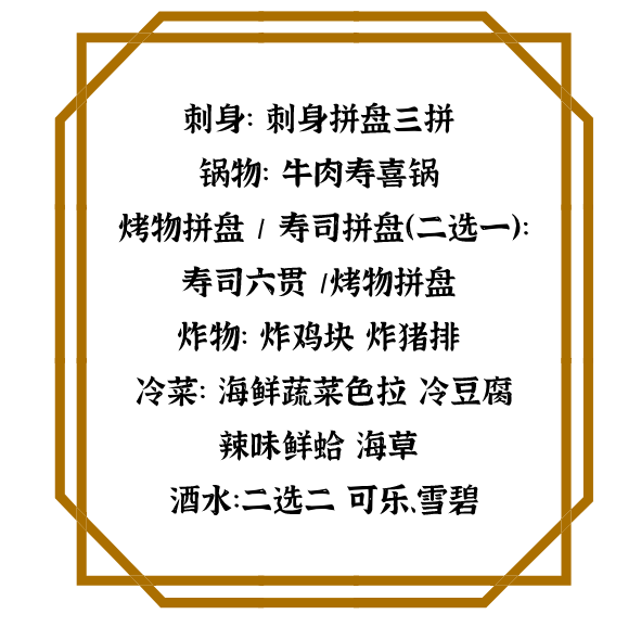 仅138元享门市价364元的『富士·居酒屋2-3人餐』:刺身: 刺身拼盘三拼 锅物: 牛肉寿喜锅 烤物拼盘 / 寿司拼盘...