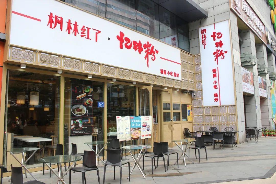 【枫林红了忆砵粉】69.9元享门市价138元【嗦粉套餐】!牛肉炖粉火锅+火锅光头粉+豆浆+……+油条!火锅+粉,快来享受美味吧!