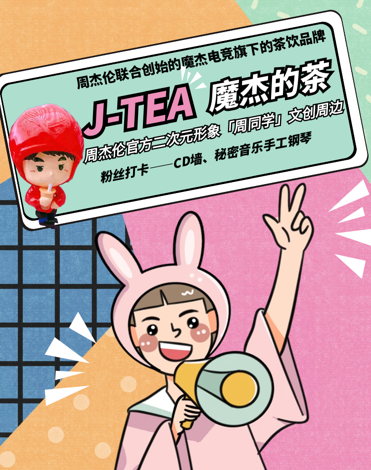 【春节适用 ▏免预约~惠济万达 ▏魔杰的茶】16.8元享饮品4选2:J-tea烤奶/魔J珍珠奶茶/魔J檬檬茶/黑糖珠珠奶茶