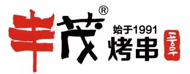 【步行街中菜市巷 | 免预约】地道延边风味,坚持专注烤串28年!66/98元享『丰茂烤串双人/3人餐』~