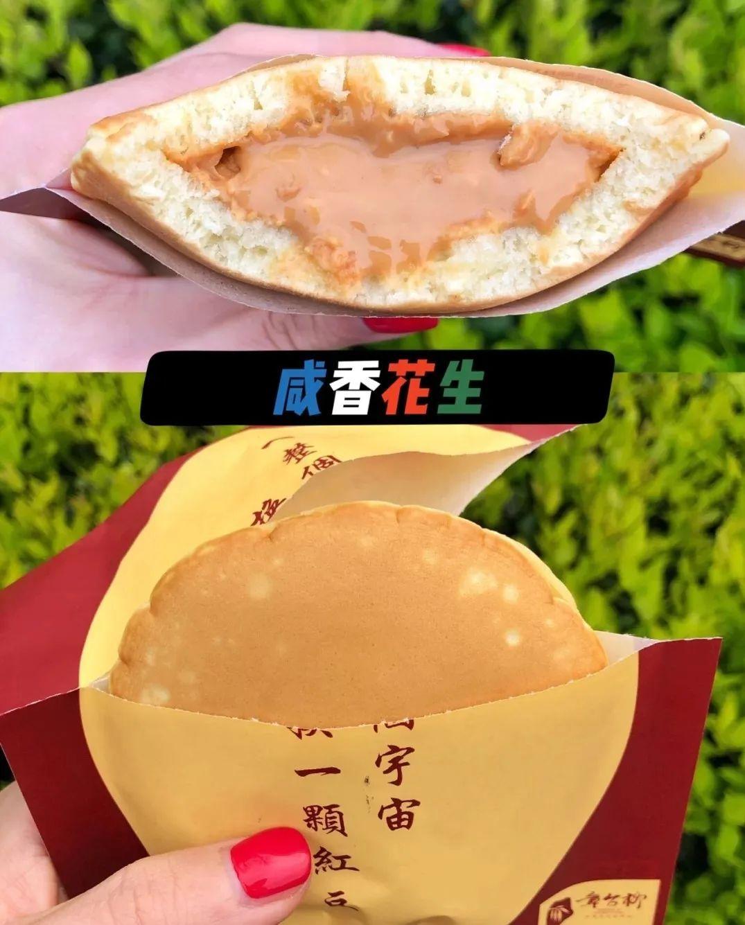 【到店自提,无需预约】上海+杭州12家门店通用,爆火的铜锣烧强势回归!29.9元购门市价56元双人套餐。精选新鲜食材,现做先吃!