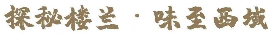 【宿城区·中央商场】【楼兰】感受异域风情!现69.9/139元享门市价138/316元楼兰套餐:火焰山烤鱼、酸汤肥牛、最爱菠萝肉