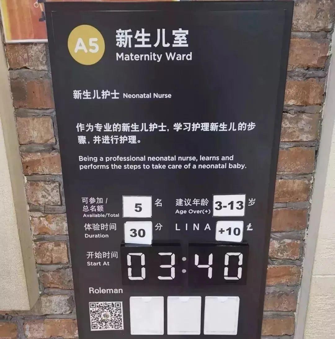 【8000m² · 杨浦悠方购物公园 | 立秀宝儿童社会体验】上百种职业主题场景可体验~仅79.9元购门市价380元的1大1小亲子门票,畅玩4.5小时