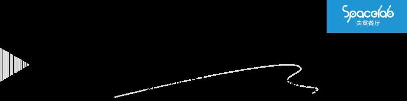 无需预约【宝龙广场   火遍全球的黑科技餐厅】会飞的美食!139元享SpaceLab失重餐厅套餐!主菜三选一:失重香脆烤半鸡/红酒芝士焗牛肉/蒜苗煎大虾+主食三选一:迷你汉堡/加州牛肉堡/肉酱意大利面+小食二选一:炸鱼柳/黄金炸鲜奶+甜品:芒果芝士蛋糕+饮品:可口可乐*2~17秒食物从天而降,尽享一场酷炫西餐!