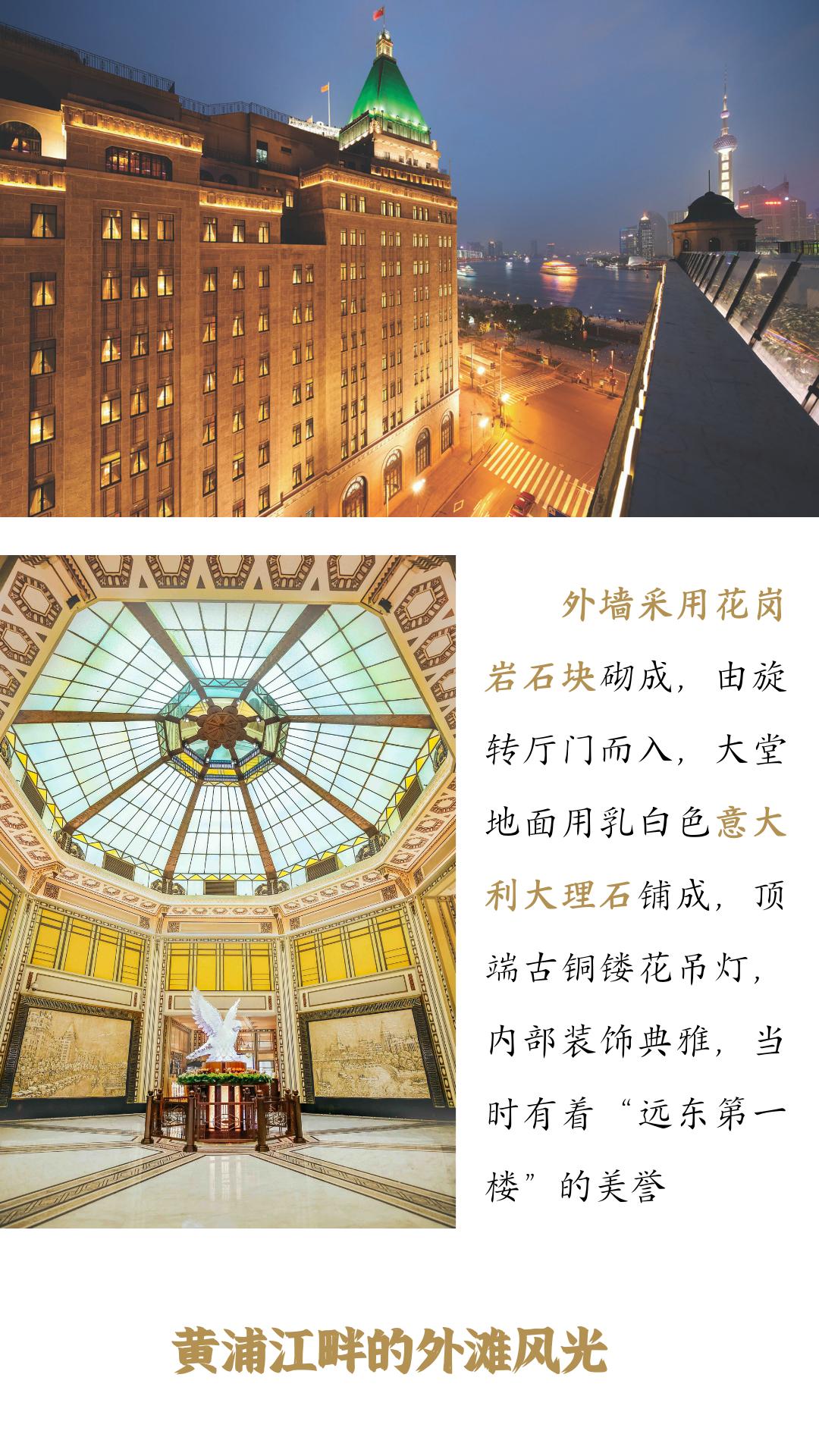 """春节可用/足不出沪睡外滩C位,享3天2晚奢华典雅之旅,感受""""远东第一楼""""的百年传奇变迁,致敬经典~ 含双早每间夜低至1400➕"""