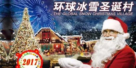 """【最强圣诞节档】我在西安""""迪士尼""""等你!2.7折抢=¥78元乐华欢乐世界=项目通玩 环球冰雪圣诞树 贺卡 大巴车接送~"""