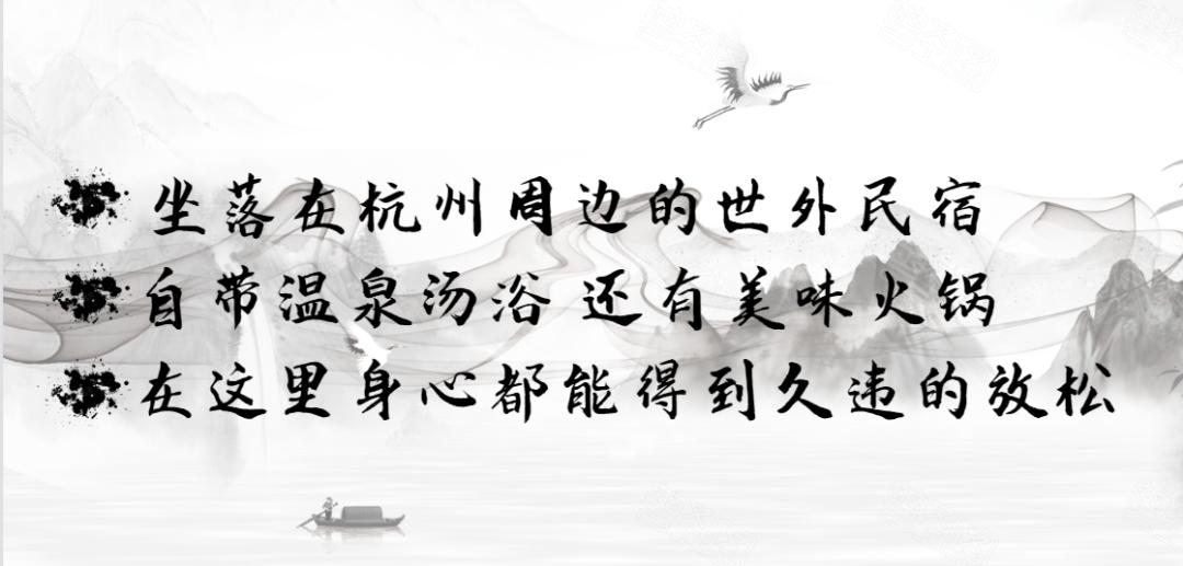 青瓦白墙,伴水而居;一步一画,汤泉赏景;就在【杭州隐鸬温泉艺墅】268元享门市价1080元2大2小住宿套餐,还有汤泉和美食哦~