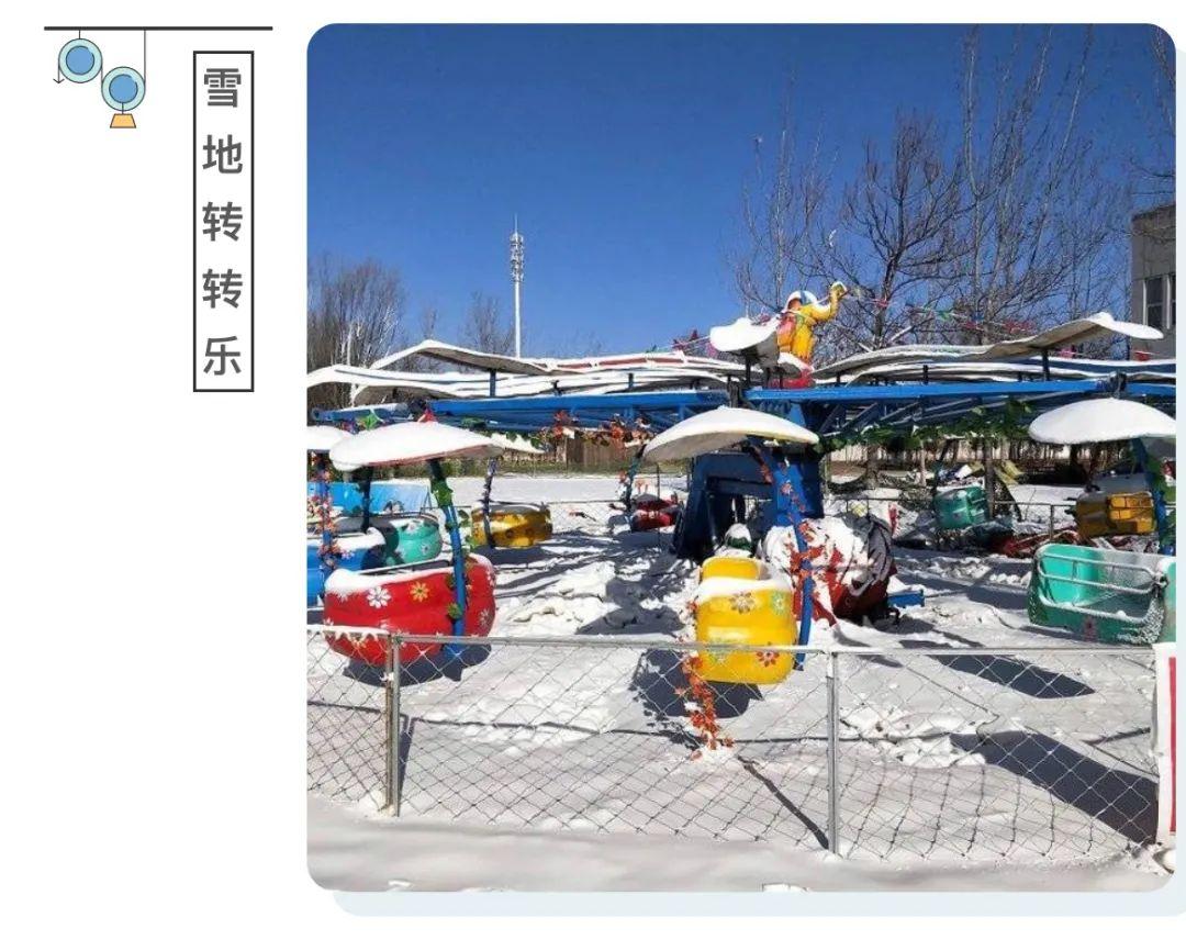 【杨柳青庄园欢乐冰雪节】藏在森林里的亲子乐园,堆雪人、打雪仗…仅9.9元享门市价78元【1大1小亲子票】,还赠送雪地转转游一次!