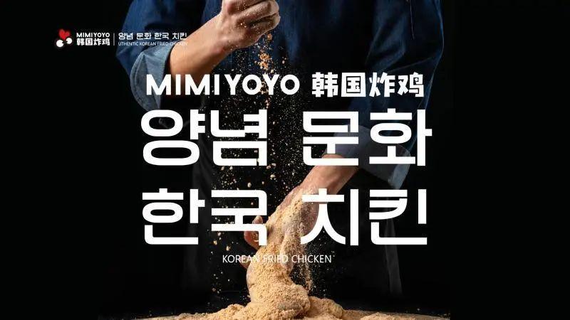 【裕华万达|MIMIYOYO韩国炸鸡|无需预约】火遍大江南北的韩式炸鸡来袭,get欧巴的快乐!仅39.9元享门市118元2至3人餐。无骨炸鸡(5块)+带骨炸鸡(7~10块)+韩式年糕(20~30个)+薯饼(6个)+星星薯(12个)+可乐2瓶~即可开启欢乐肥宅的小时光~