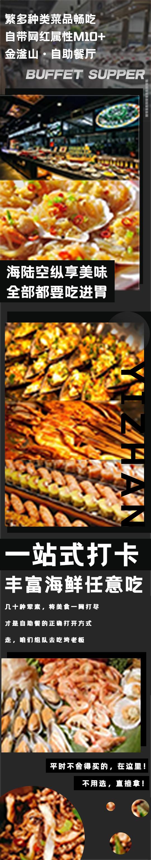 【爆品加推丨手慢无】【江宁21世纪太阳城,金滏山烤肉火锅海鲜自助,无需预约】仅54.8/59元特惠享美味海鲜烧烤火锅自助!不出南京,纵享各地美食~