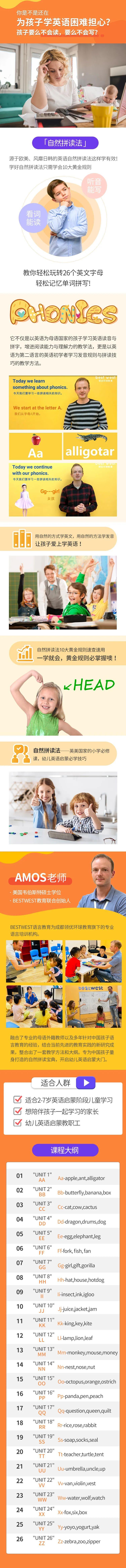【幼儿英语启蒙】仅需12.9元,资深外教专为中国孩子打造的自然拼读课程,纯正美式发音,摆脱中式英语,26个字母发音解析+82个单词打卡练习,用自然的方式让孩子爱上英语,赢在起跑线
