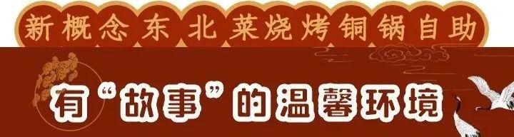 【无需预约 望京东湖渠地铁&羔羊肉+酱骨头+50多种菜品任性吃】仅49元/88元购69元/138元的【新概念东北菜烧烤铜锅自助】单人/双人自助套餐!