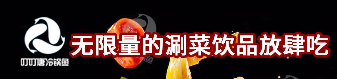 【预售1月4日开始使用 | 6店通用 | 叮叮唐冷锅鱼】【祝贺溧水新店开业!】蝉联2020年南京必吃榜!联联粉丝专享!~两人餐低至139元~黑鱼!昂刺鱼!草鱼!牛蛙!自助无限加! 10+特色凉菜、20+特色饮料、 30+涮菜、时令水果、现煮羹粥,快来无限量豪吃!