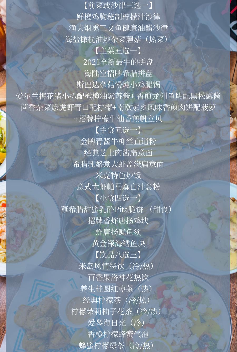 """【北京路·粤海仰忠汇 】网红打卡必属,再造希腊风味【米克小馆】仅需99元即享门市价468元特色""""地中海式""""套餐!超丰富,地中海大虾凯撒沙律、海陆空招牌希腊拼盘、培根车打芝士日本干贝豌豆芦笋烩饭、蘸希腊甜蜜乳酪Pita脆饼 (甜食)、米岛风情特饮(热)、养生桂圆红枣茶(热)、双柠柠檬茶(冷),等等...!~海陆空特色套餐等各种特色任选!很有情调哦~约三两好友,一边吃一边拍照一边唠嗑~"""