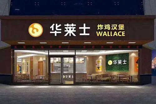 【无需预约·华莱士21店通用】华莱士火热来袭!26.8元享【华莱士套餐】全鸡三选一 +鸡米花+豌豆派两个+两杯可乐(可无限续杯)