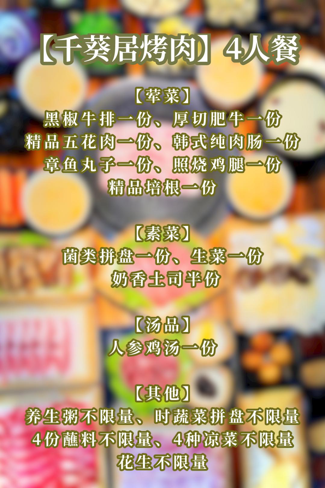 【免预约|千葵居烤肉|元旦适用】大口大口吃肉的贴膘盛宴!仅99元享门市价328元烤肉4人餐=黑椒牛排+后切肥牛+精品五花肉+韩式纯肉肠+章鱼丸子+照烧鸡腿+精品培根等。一步美味到胃!地铁直达哦~