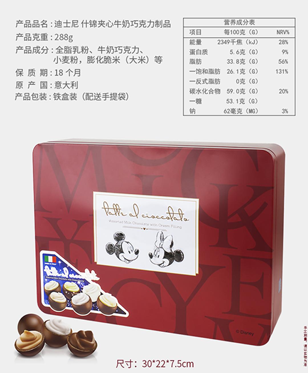 【迪士尼品牌来袭,正品保证|火遍全网的麦丽素巧克力礼盒你值得拥有!】仅39元=5桶抢购门市价128元迪士尼麦丽素套盒【Disney麦丽素巧克力礼盒】采用进口优质原料,丝滑香浓巧克力外壳,0反式脂肪酸,酥脆可口麦芽心,多种口味组合,休闲零食或伴手好礼任你挑选!