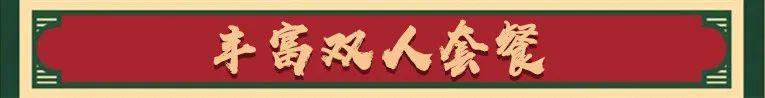 【渝幺婶重庆市井小吃|双井旗舰店】68元享门市价202元【渝幺婶】套餐:麻辣牛肉+牛肉丸+秘制肥肠+大虾+午餐肉+鱼丸+蟹肉棒,含锅底小料!让你一秒穿越来重庆,打卡地道重庆美味~