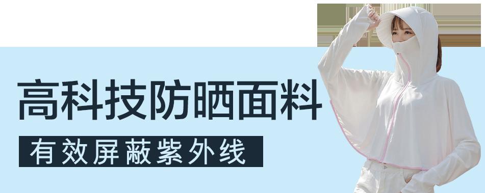 【凉感防晒衣,1件顶6件 |  高科技披肩防晒冰丝透气】仅39.9元购门市价198元【雅度鸟防晒衣 1件/2件装】阻挡99%的紫外线,轻薄、透气、防晒!四色可选,遮阳帽+冰袖+面罩三效合一!穿上秒降温8℃,防晒又凉快,这个夏天,做白肌小公主!