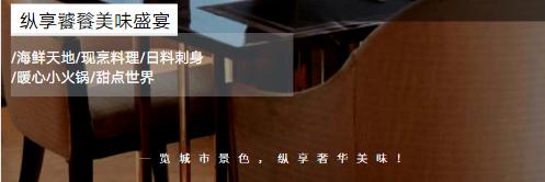 【龙翔桥地铁口·超长使用期】杭州维景国际大酒店,一场杭州城最核心地带的饕餮盛宴!仅需118元享门市价447元豪华五星级大酒店 一大一小自助晚餐|228元享门市价987元两大两小自助晚餐(一小指1.3m以下)品质海鲜✔️刺身寿司✔️提拉米苏✔️慕斯蛋糕✔️秘制烤羊排✔️水果披萨✔️果木烤鸭✔️鲜榨果汁✔️暖心小火锅等美食畅吃~