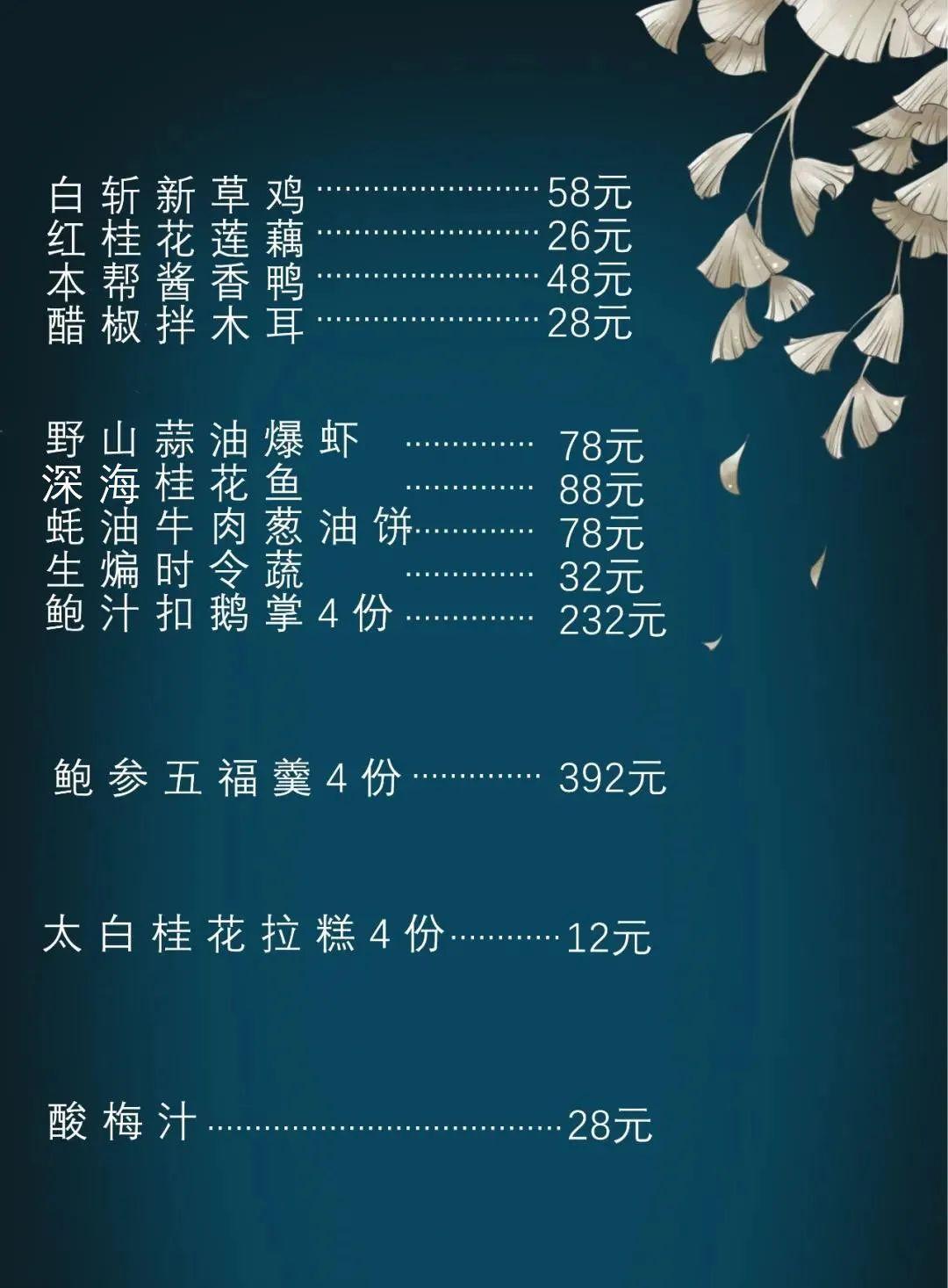 98元享【石库门融荟宴】套餐:白斩新草鸡+红桂花莲藕+本帮酱香鸭+醋椒拌木耳+热菜:野山蒜油爆虾