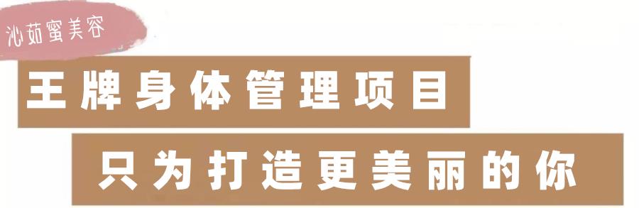 【上海4店适用  沁茹蜜】水润肌肤只为撩倒彭于晏!仅58元享门市价1388元【沁茹蜜健康管理套餐】!皮肤管理、面部逆龄时光机、古方脏腑调理,这家护肤中心给你温柔的春季护肤体验!