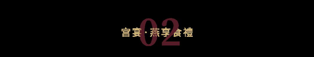"""【前门 宫宴·燕享食禮】再现绵延千年宫廷食礼文化、剧场式筵宴就餐体验!现318元/468元享【宫宴·燕享食禮】单人午餐/晚餐!""""宫廷宴""""与""""米其林""""的完美碰撞、食与礼的文化融合、视觉、听觉、味觉的三重冲击,尽在宫宴!"""