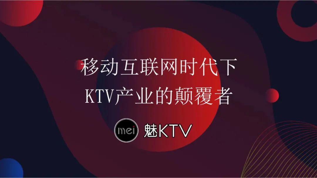 【北国东尚四楼·魅KTV】全国连锁夜店式量贩KTV,仅需39.9元/99元购门市价288元/588元的欢唱小吃套餐~想唱就唱,想蹦就蹦!