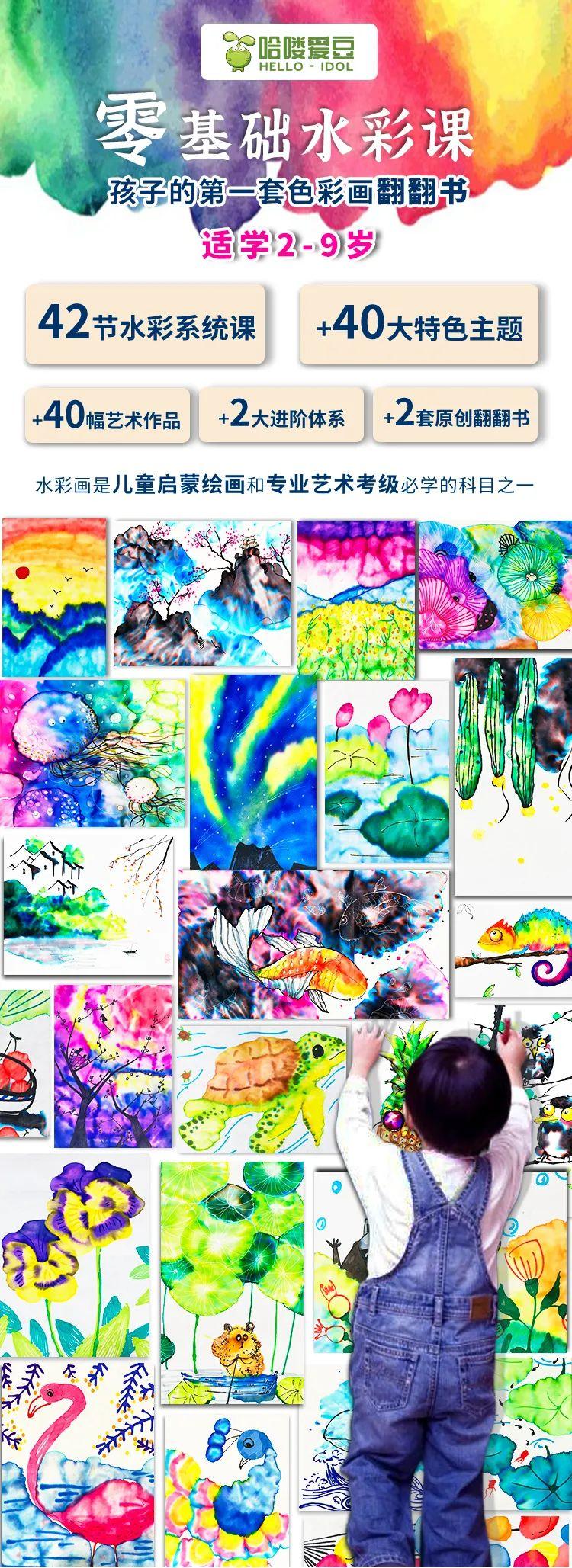 【一定要上的0基础水彩课,孩子原创DIY水彩画翻翻书刷屏朋友圈】特惠体验价49.9元,赠送绘画工具+翻翻书材料,培养孩子艺术细胞