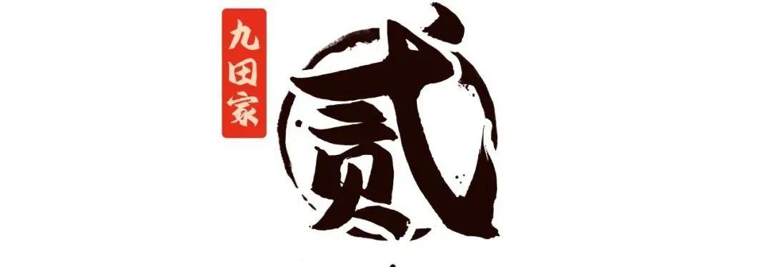 【全国143店适用·周一至周五无需预约】无数烤肉控打卡,名燥大江南北的九田家来了,不排队就吃不到的美味!现158元享290元【九田家黑牛烤肉料理】品质双人餐~ 黑牛牡蛎肉+黑牛上脑+秘制肥牛+杏鲍菇/金针菇/洋葱+蔬菜沙拉+肥牛海带汤~烤肉料理品质盛宴,就在九田家!