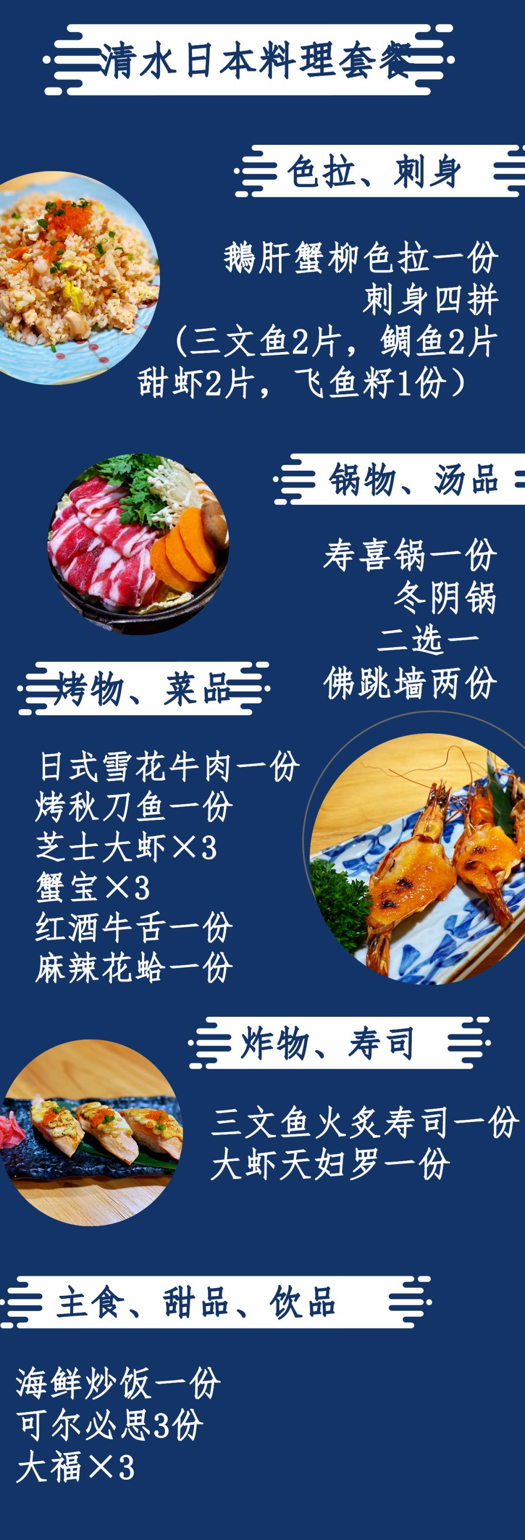 【黄浦区·仙乐斯广场·清水日本料理】丰盛2-3餐仅需178元!!日料盛宴!寿喜锅、佛跳墙、刺身、日式雪花牛肉……美食享不停