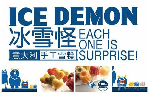【无需预约】始于颜值,忠于美味!仅19.9元享门市价41元【冰雪怪手工冰淇淋套餐】冰淇淋8选2!冰雪怪,藏在东方商厦里的舌尖诱惑