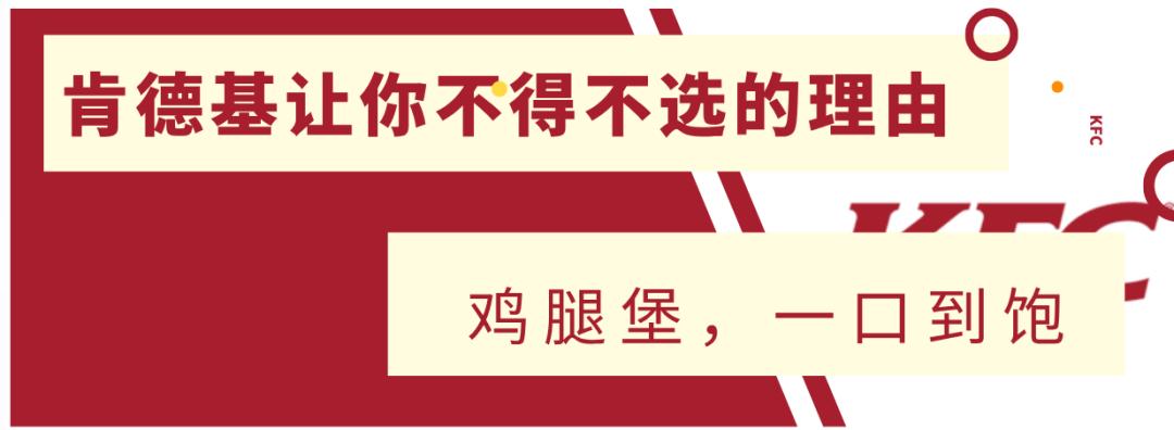 """【肯德基·全国七千家门店通用】KFC年中""""大满足""""套餐,用餐请点击短信链接兑换取餐码!仅79.9元享【肯德基双人桶】!香辣鸡腿堡+新奥尔良烤鸡腿堡+吮指原味鸡+热辣香骨鸡+香辣鸡翅+劲爆鸡米花+薯条+九珍果汁+葡式蛋挞!缤纷美味,尽在KFC!"""