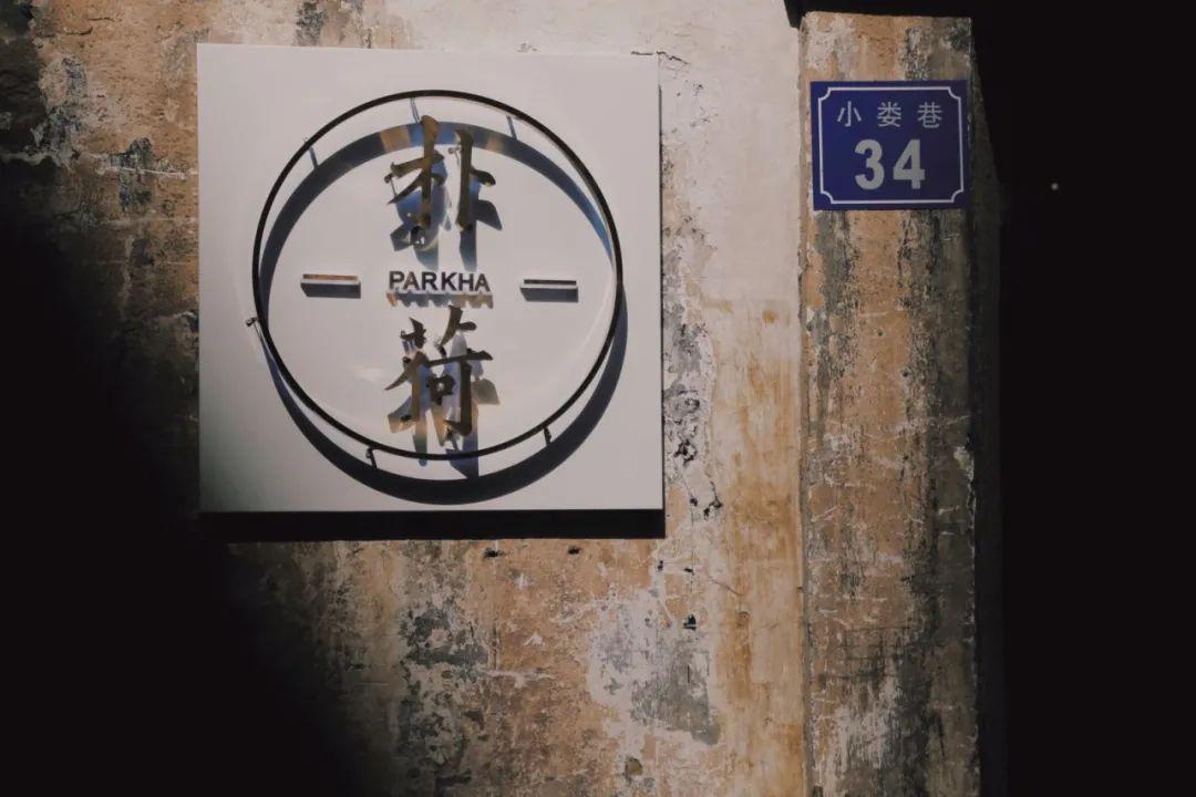 【3店适用 · 国际客运站地铁口旁 · PARK HA 朴荷】养肤在即,朴荷等您~49.9元享价值1826元朴荷皮肤管理套餐!魔镜皮肤检测+水氧雾化深度净化毛孔管理+Be6F修复水光肌活肤管理+瓷肌美白焕颜管理+钻石脸部射频紧致护理!五大项目,需分2次使用~