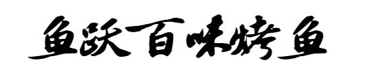 """【好评满满的烤鱼携新品牛蛙锅回归】""""性感""""烤鱼+牛蛙,在线""""撩""""~【鱼跃百味烤鱼】49.9/49.9/58元购门市价158/158/178元套餐~"""